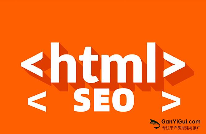 HTML代码标签及网站优化方法介绍